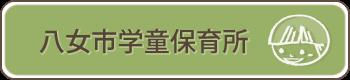 yame-gakudou